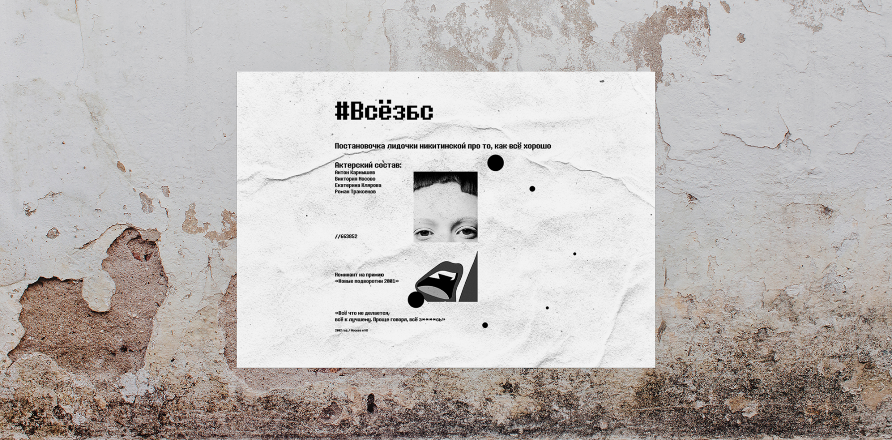 UNRELEASED. PERFORMANCES – posters
