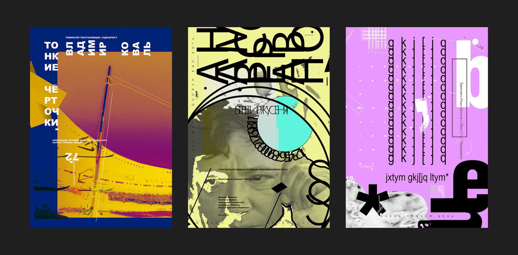 UNRELEASED. PERFORMANCES – posters
