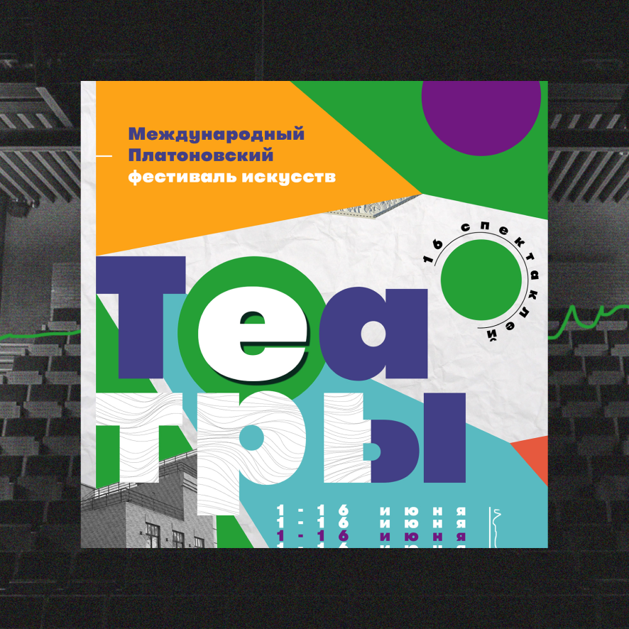 Megafon x Platonov Art Festival